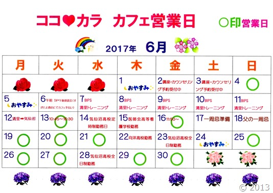 2017年6月 (3)
