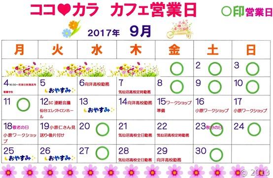 9月のカレンダー (2)
