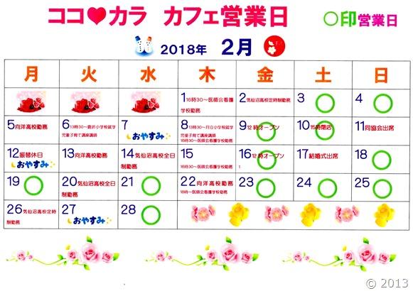 2018年2月のカレンダー
