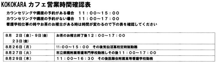 2019年8月カフェ営業時間確認表
