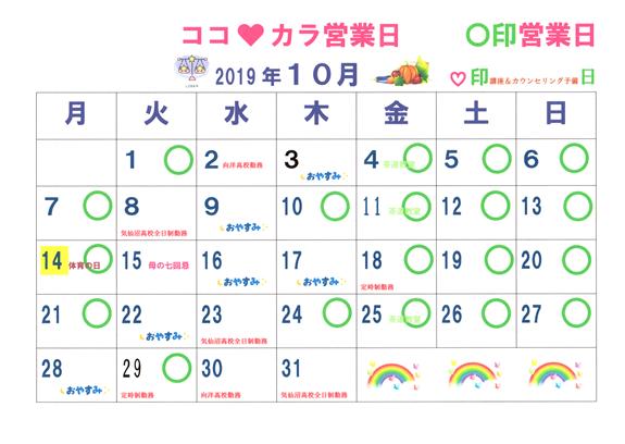 2019年10月カレンダー (3)
