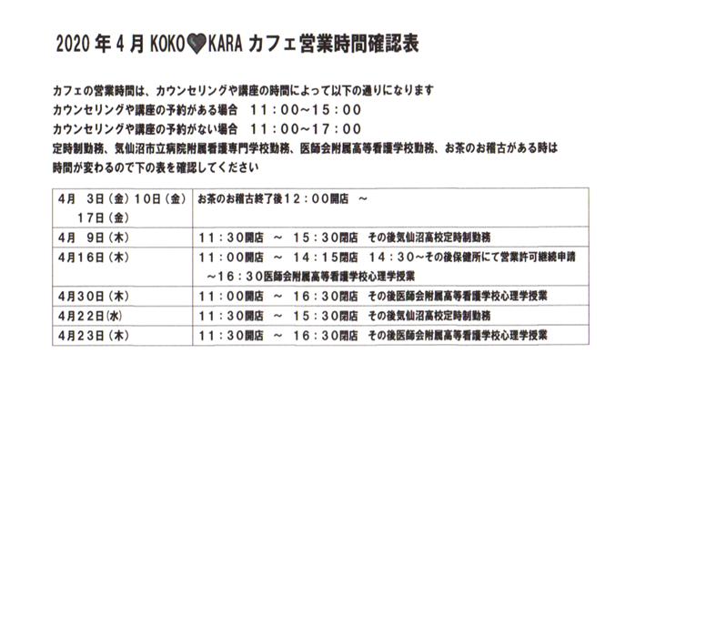 2020年4月営業時間確認表