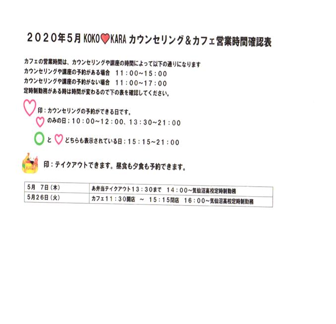 2020年5月営業時間確認表