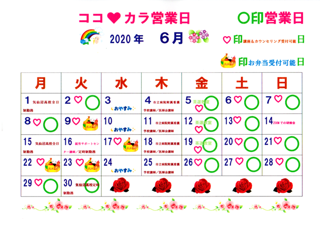 2020年6月のカレンダー