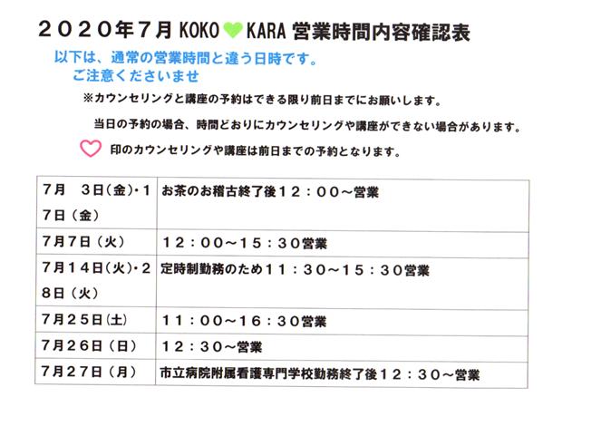2020年7月営業時間内容確認表