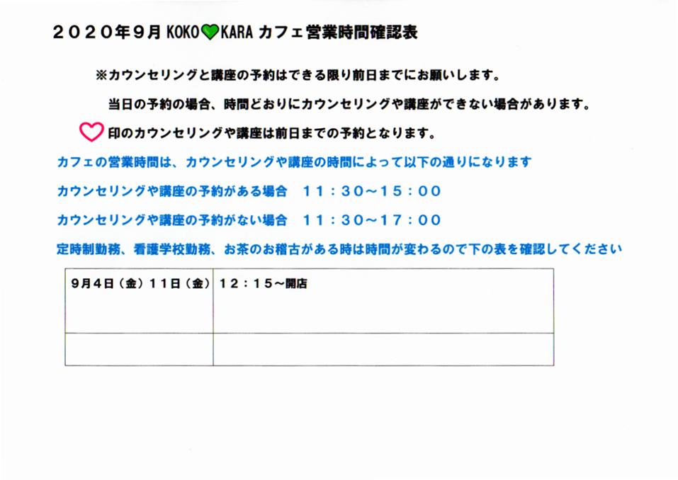 2020年9月営業時間確認表