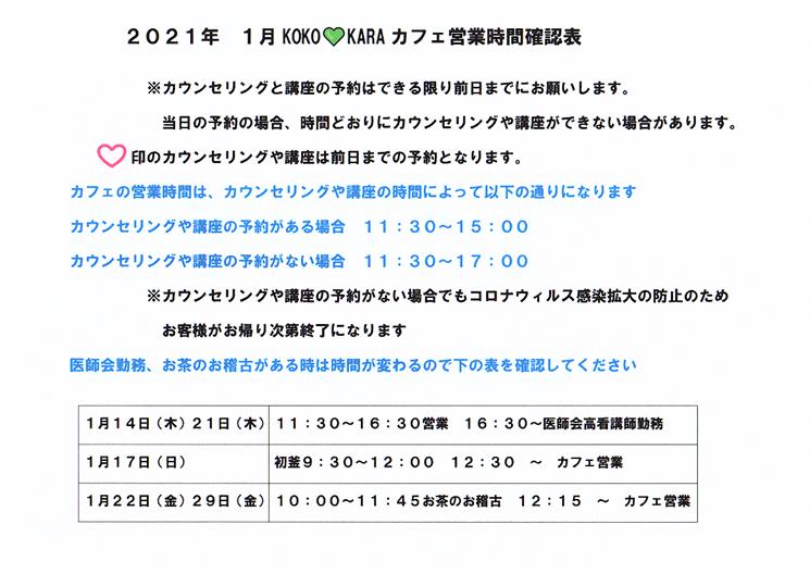 2021年1月営業時間確認表