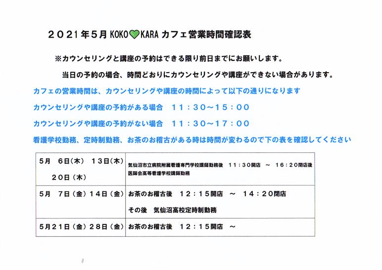 2021年5月営業時間確認表