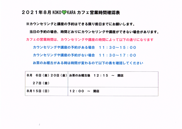 2021年8月営業時間確認表