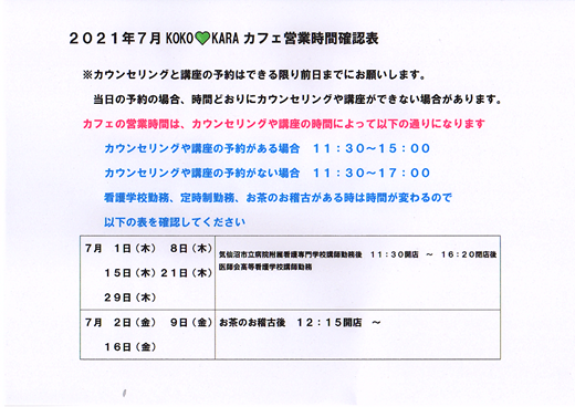 2021年7月営業時間確認表