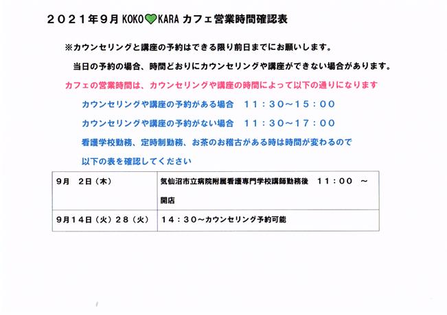 2021年9月営業時間確認表