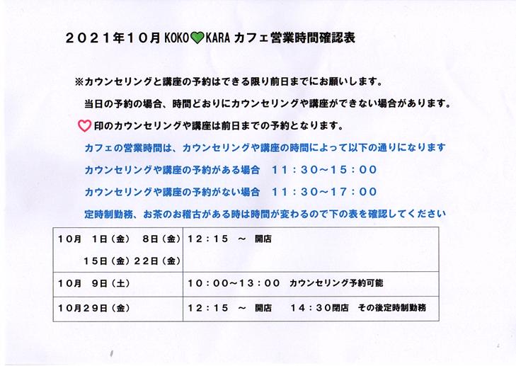 2021年10月営業時間確認表